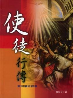 使徒行傳簡明讀經釋義