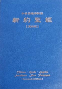 新約聖經中希英逐字對照(更新版)