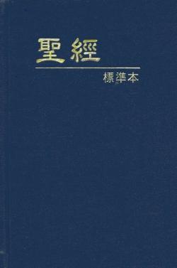 聖經標準本