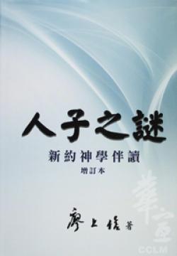 人子之謎:新約神學伴讀(增訂版-精裝)