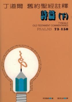 丁道爾舊約註釋–詩篇(下)