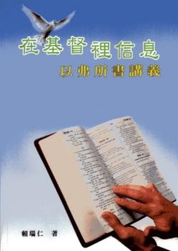 在基督裡信息-以弗所書講義