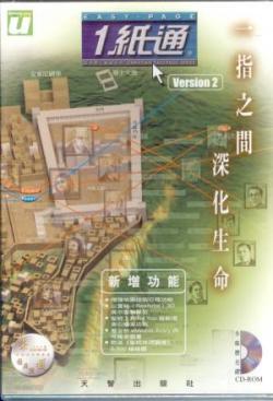 1紙通多媒體光碟version2