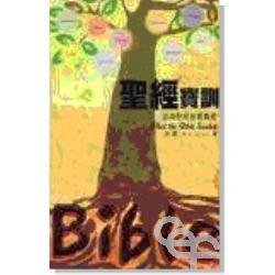 聖經寶訓–認識聖經基要真理