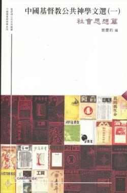 中國基督教公共神學文選(一)社會思想篇