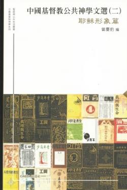 中國基督教公共神學文選(二)耶穌形象篇