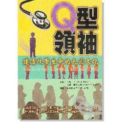 Q型領袖–建造改變生命的天國文化