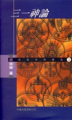 三一神論(唐祟榮神學講座)