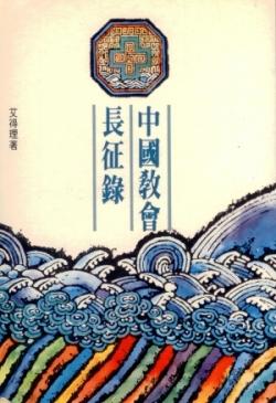 中國教會長征錄