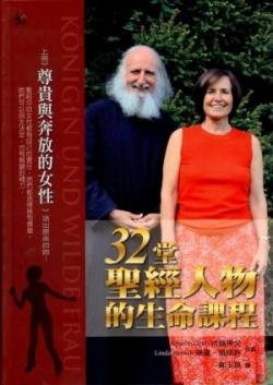 32堂聖經人物的生命課程(上下兩冊)