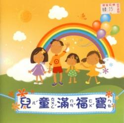 兒童滿福寶 小冊