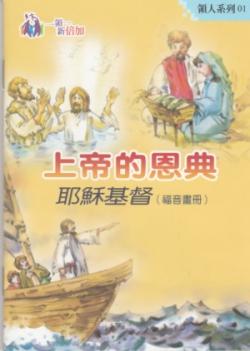 上帝的恩典耶穌基督–領人系列01