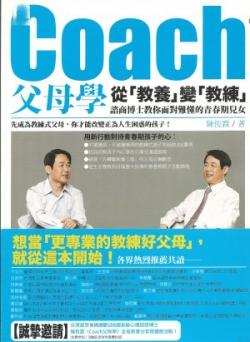 Coach父母學:從「教養」變「教練」