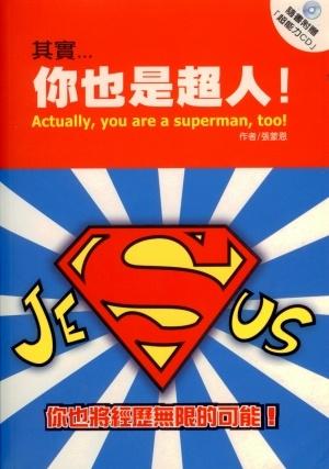 ?實 -你也是超人