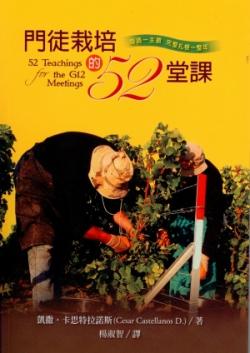 門徒栽培的52堂課