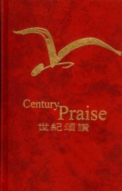 世紀頌讚(中英對照)Century Praise