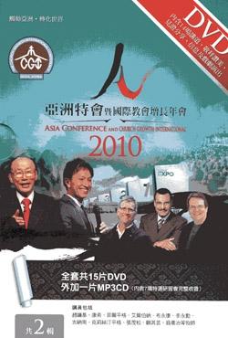 2010亞洲特會暨國際教會增長年會 DVD