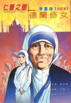 仁愛之師–德蘭修女漫畫版(合訂本)