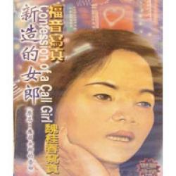 新造的女郎(原:應召女郎的告白)(DVD)魏桂春寫真