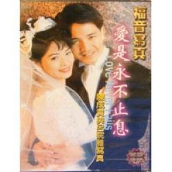 愛是永不止息(DVD)陳成貴與呂院雅寫真