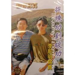 從練功到破功 (DVD) 李前明寫真
