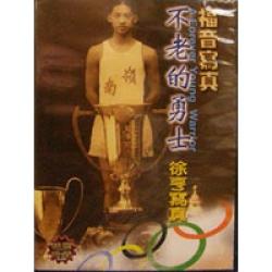 不老的勇士(DVD)徐亨寫真