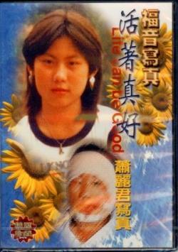 活著真好(DVD)蕭麗君寫真