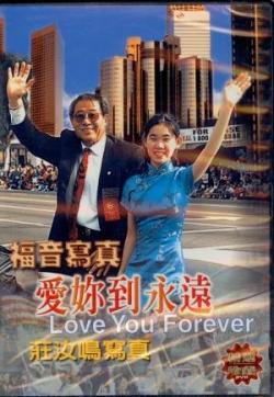 愛妳到永遠(DVD)莊汝鳴寫真