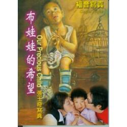 布娃娃的希望(DVD)張玉奇寫真