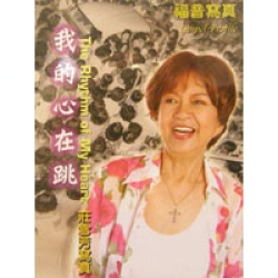 我的心在跳(DVD)莊雪芳寫真