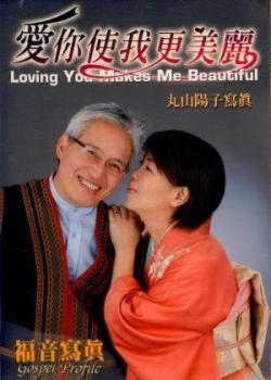 愛你使我更美麗(DVD)丸山陽子寫真