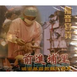 前進埔里-埔里基督教醫院寫真