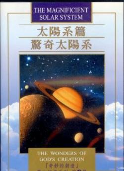奇妙創造4–太陽系篇