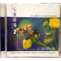 心靈磁場2(CD)25首經典讚美詩歌專輯