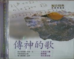 傳神的歌–1(CD)福音寫真詩歌精選集
