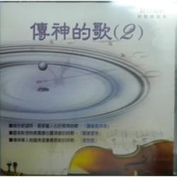 傳神的歌2(CD)福音寫真詩歌精選集