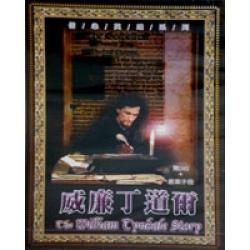 信心英雄-威廉丁道爾(雙DVD)