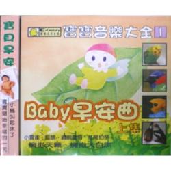 寶寶音樂大全1(CD)BABY早安曲上集