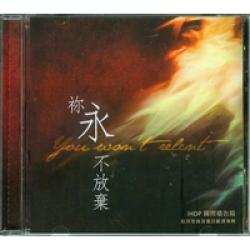 你永不放棄(CD)