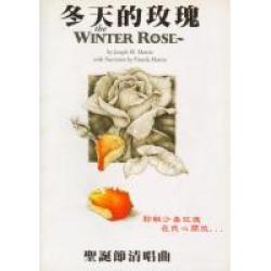 冬天的玫瑰(歌本)