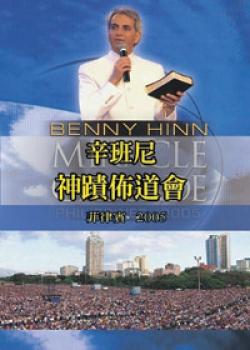 2005 辛班尼–神蹟佈道會