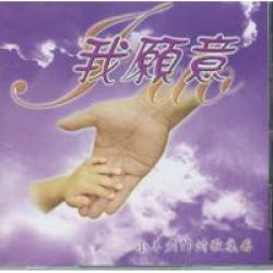我願意(CD)小羊創作詩歌集4