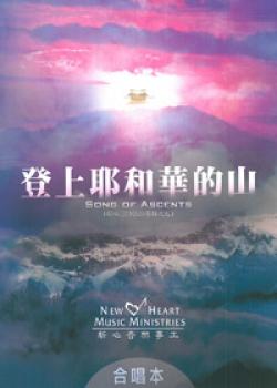 登上耶和華的山(歌本)