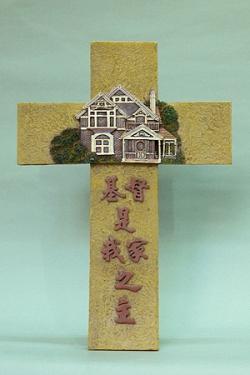 10吋掛式十字架–基督是我家之主
