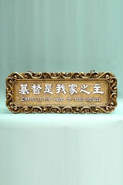 申嘉321/大經句牌–基督是我家之主