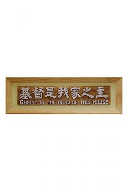 申嘉318/大經句牌–基督是我家之主