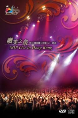 Live In Hong Kong(2)-CD