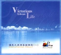 生命的凱歌(一)-CD