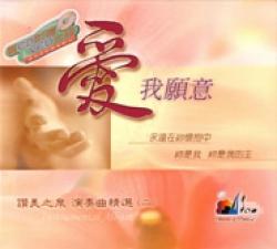 愛我願意(二)-CD