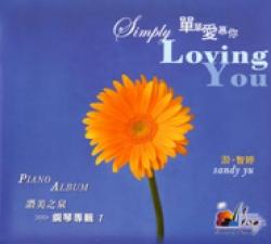 單單愛慕你(一)-CD